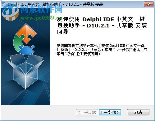 Delphi IDE中英文一键切换助手 D10.2.1 共享版