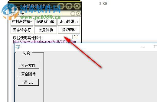 木易简易工具箱 1.0 绿色版