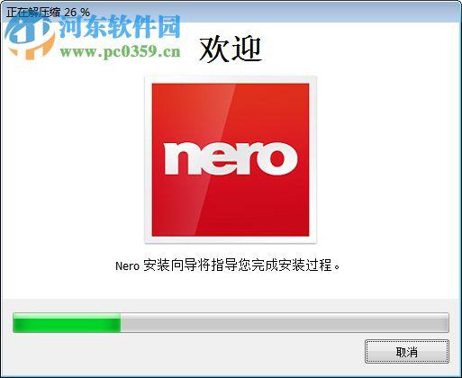 Nero Platinum 2018下载 19.0.10200 中文免费版