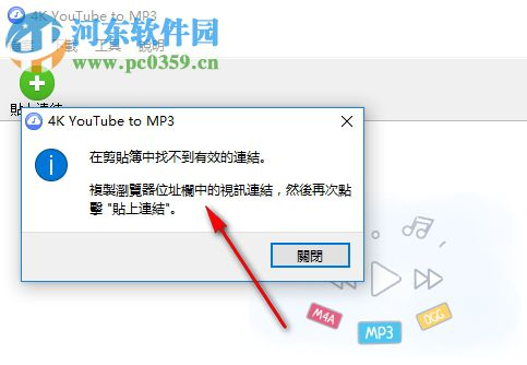 4k youtube to mp3下载 3.3.2.1767 中文版