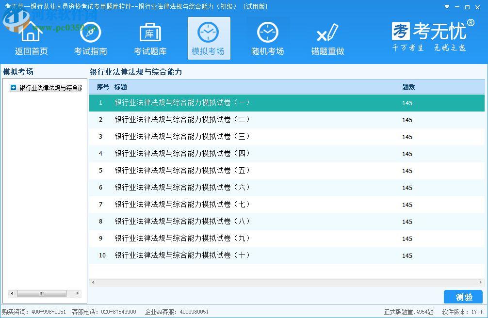 考无忧银行从业人员考试题库软件 17.1 官方版