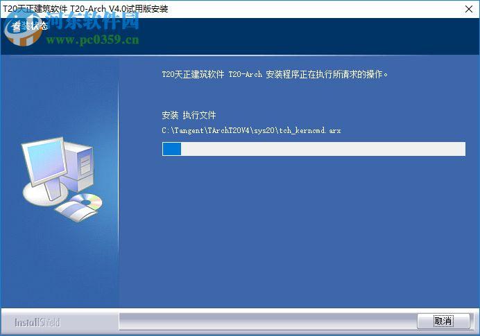 t20天正建筑v4.0下载 附注册机和时间补丁