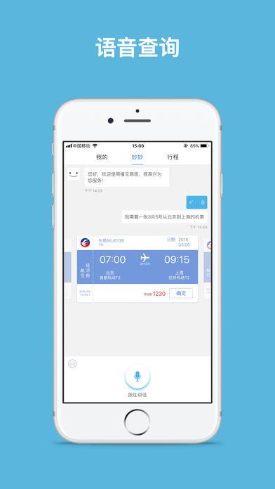 撞见商旅 1.0.0 手机版