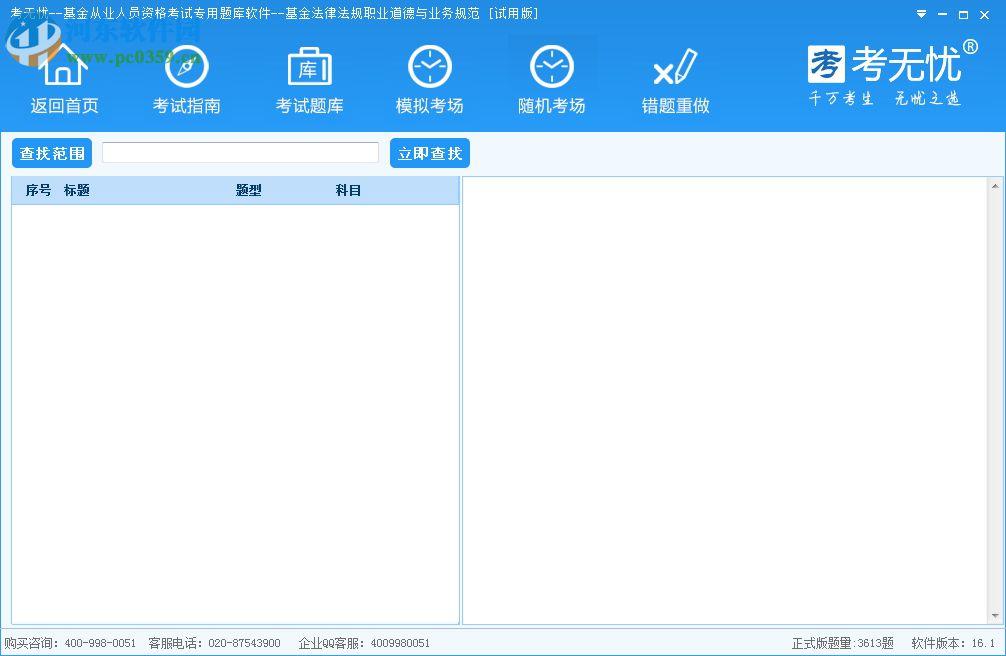 考无忧基金从业考试题库软件 16.1 官方版