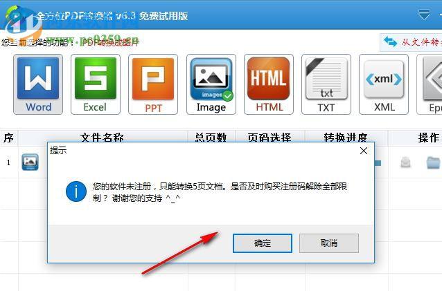 全速pdf转换成jpg转换器 6.3 官方版