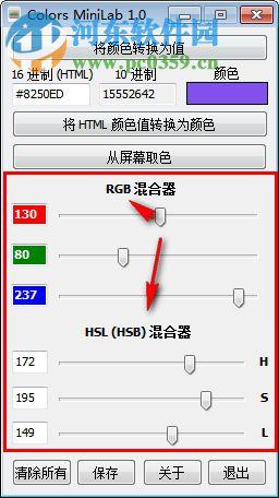 Colors MiniLab(颜色识别软件) 1.0 中文版