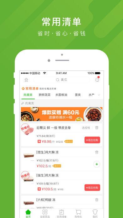 美菜商城 2.0.1 苹果版