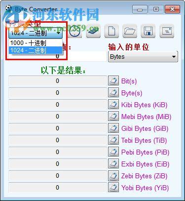 AKMASolutions Byte Converter(电脑单位换算器) 1.6 中文版