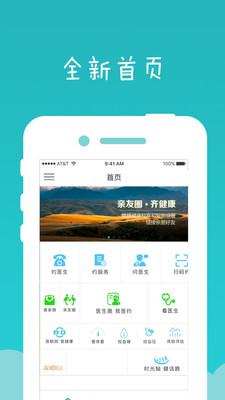 健康龙华 1.3.6 安卓版
