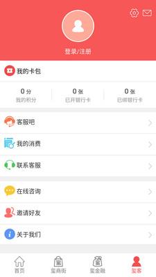 贵州通 3.0.091201 安卓版