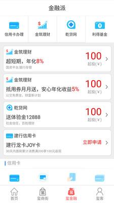 贵州通 3.0.010301 安卓版