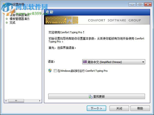 Comfort Typing Pro(键盘宏工具) 7.0.3.0 中文版