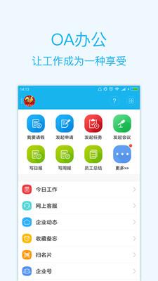 智企ID 7.06 安卓版