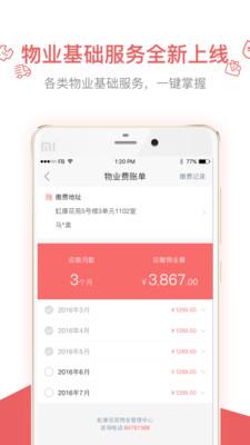 实惠 3.9.3 安卓版