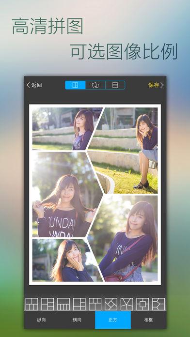 照片美化编辑和图片处理软件 3.8.2 手机版
