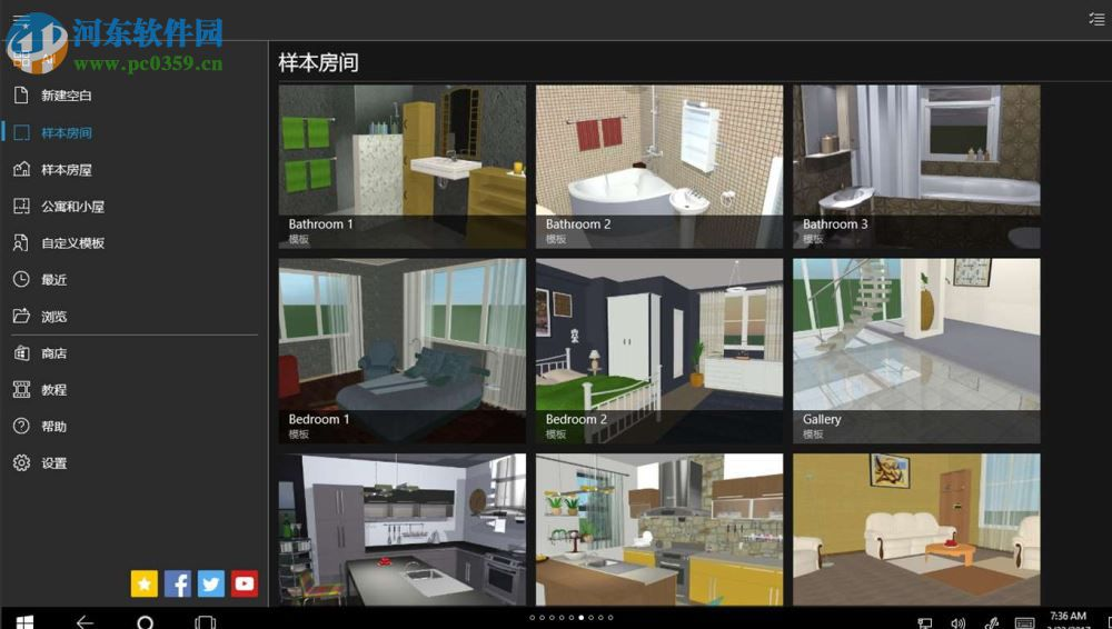 Live Home 3D下载(三维家装设计) 3.3 免费版