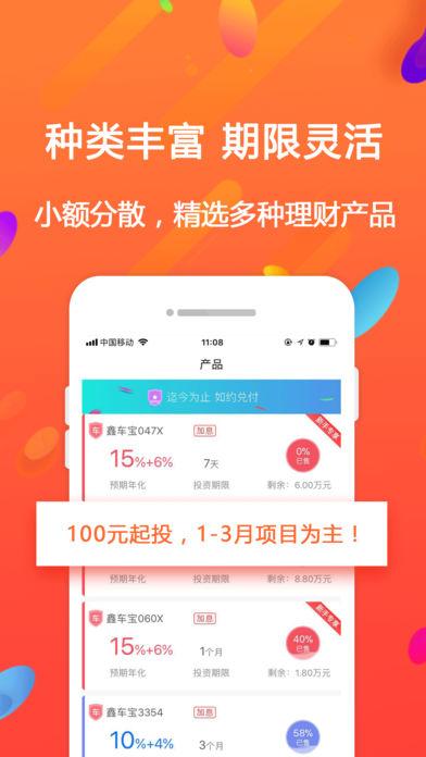 鑫格理财 1.1.8 苹果版