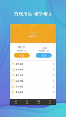 众源理财 1.0.2 安卓版