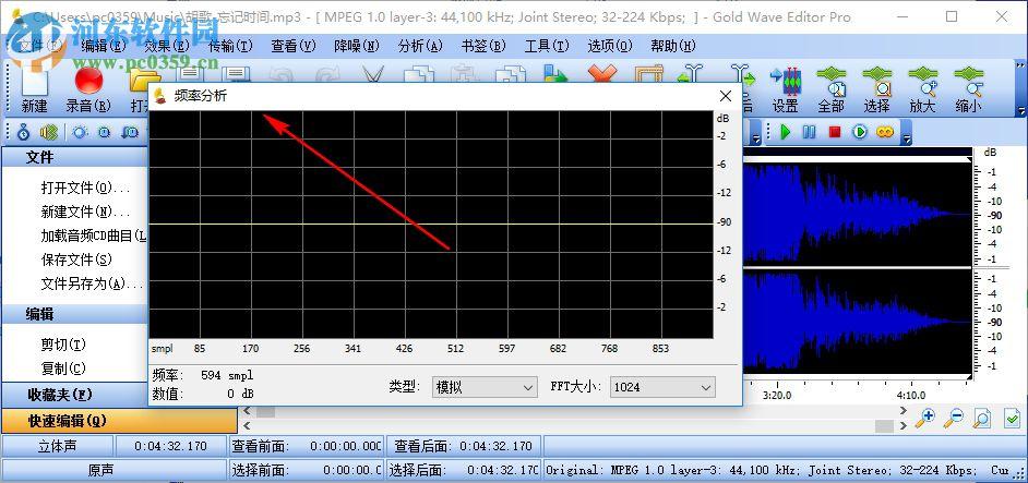 5 汉化版    增加了六种音频处理模式   添加一个mp3以后自动显示频谱