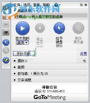 gotomeeting电脑版 8.18.8034 官方最新版
