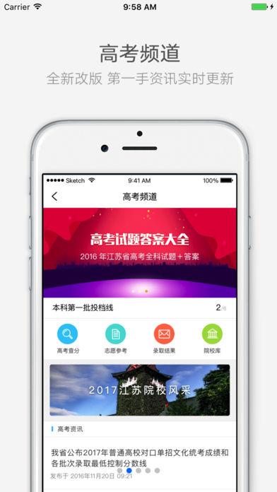 江苏招考(1)