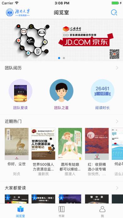 京东阅读校园版 1.1.1 苹果版