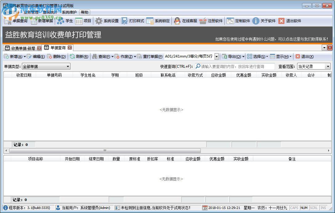 益胜教育培训收费单打印管理软件 3.3 官方版