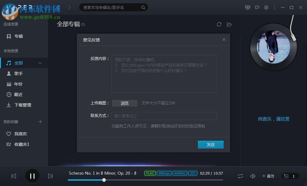 VIPER HiFi(原酷狗hifi) 1.0.2.0 官方版