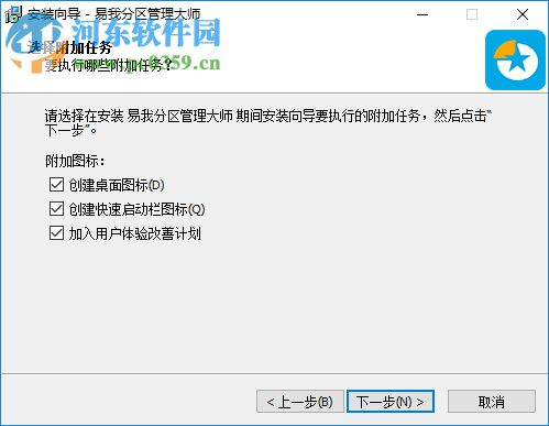 易我分区管理大师下载 13.0.0.0 官方版
