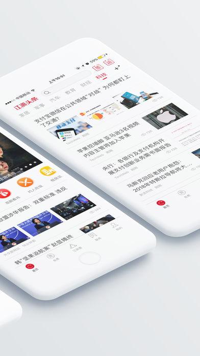 江浙头条 1.0 ios版