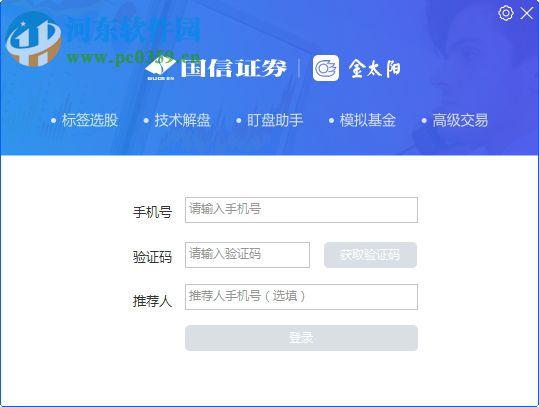 国信金太阳网上交易智能版下载 2.9.1 官方版