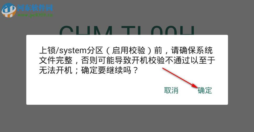 小米6解锁system分区 附使用方法