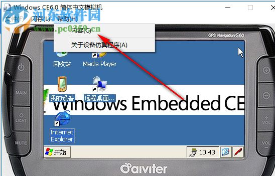 windows ce软件下载(wince模拟器) 6.0 破解版