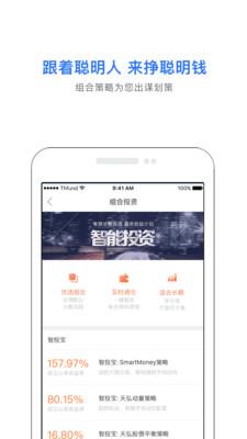 天弘爱理财 2.17.1.8960 安卓版