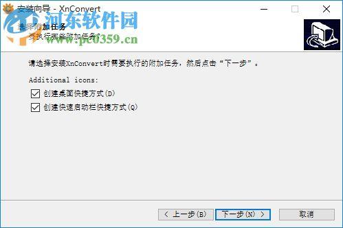 XnConvert(图像批量格式转换添加水印) 1.80 绿色中文版