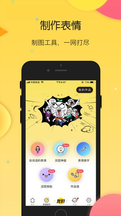 搜狗云表情(3)