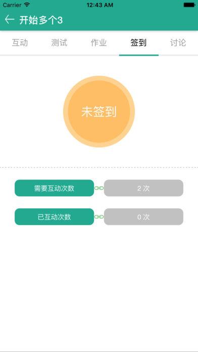 畅想易百学生端(3)