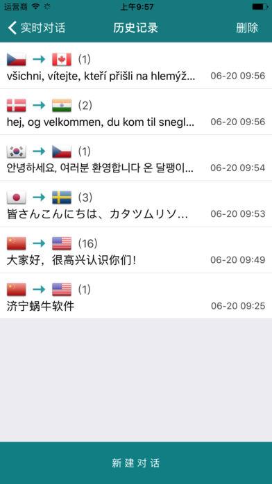 蜗牛对话翻译(2)