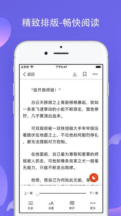 嗨读全本小说 1.0.0 苹果版