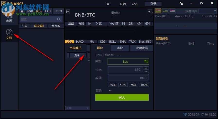 币安Binance下载 1.3 最新版