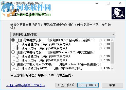 表形码输入法6.52 官方万能版