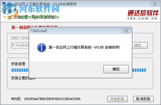 第一创业网上行情交易系统 7.00 官方版