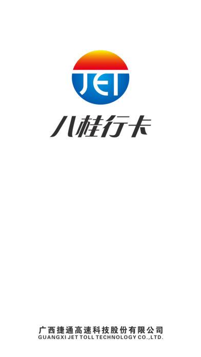 八桂行(2)