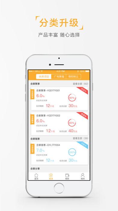 广电金融 3.0.12 手机版