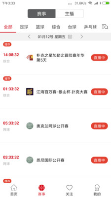 中国体育 3.5.1 安卓版