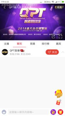 中国体育 3.2.3.1598 安卓版