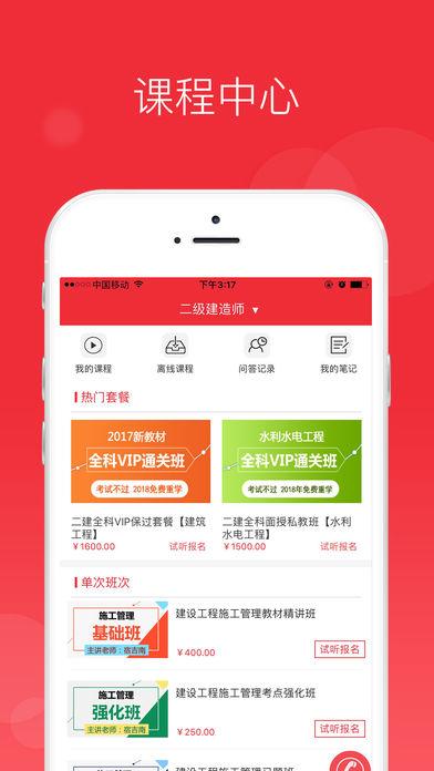 中华考试网(1)