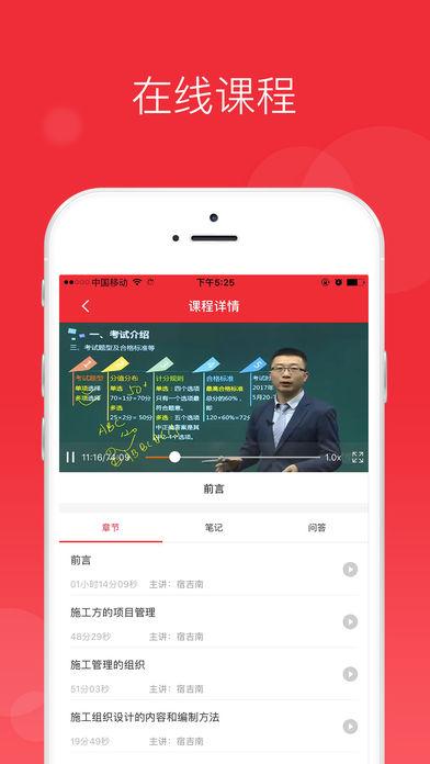 中华考试网(2)