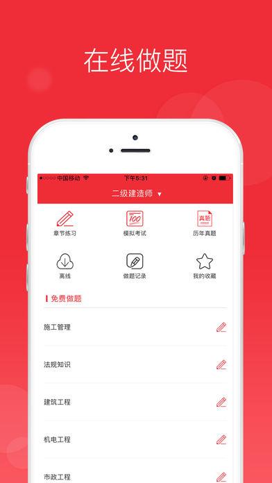 中华考试网(3)