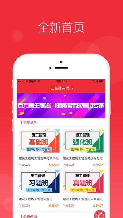 中华考试网(4)